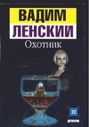 Ленский В. - Охотник' обложка книги
