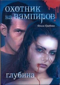 Грибова Ольга Охотник на вампиров. Глубина