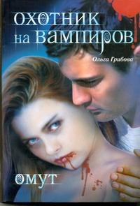 Ольга Грибова Охотник на вампиров. Омут грибова о охотник на вампиров бездна пропасть