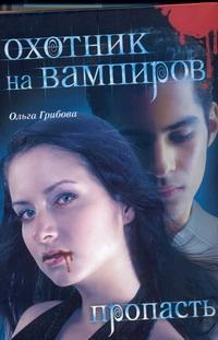 Грибова Ольга - Охотник на вампиров. Пропасть обложка книги