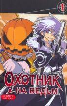 Чо Д.М. - Охотник на ведьм. Т. 1' обложка книги