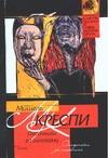 Креспи М. - Охотники за головами' обложка книги