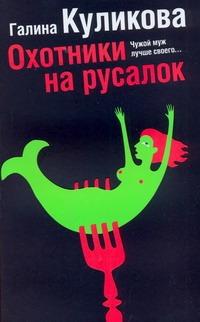 Охотники на русалок