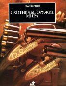 Бертон Ж. - Охотничье оружие мира' обложка книги