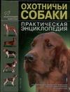 Маликов В.Н. - Охотничьи собаки' обложка книги