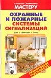Назаров В.И. - Охранные и пожарные системы сигнализаций' обложка книги