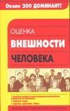 Богуславский В.М. - Оценка внешности человека' обложка книги