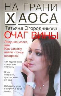 Очаг вины Огородникова Т.А.
