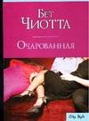 Чиотта Б. - Очарованная' обложка книги