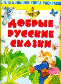 Очень большая книга раскрасок. Добрые русские сказки