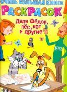 Артюх А. - Очень большая книга раскрасок. Дядя Федор, пёс, кот и другие' обложка книги