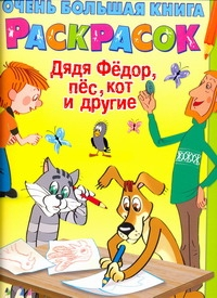 Очень большая книга раскрасок. Дядя Федор, пёс, кот и другие Артюх А.