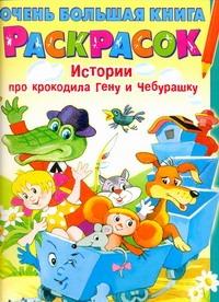 Очень большая книга раскрасок. Истории про крокодила Гену и Чебурашку Воробьев А.