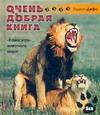 Очень добрая книга. Камасутра живого мира - фото 1