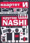 Очень смешная книга. Кругом NASHI и не только… брошь nashi xz023