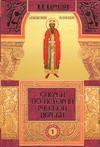 Очерки по истории русской церкви. Том 1