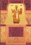 Очерки по истории русской церкви. Том 2