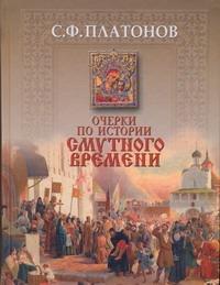 Платонов С.Ф. - Очерки по истории смутного времени обложка книги
