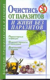 Трунова О.А. - Очистись от паразитов и живи без паразитов обложка книги
