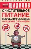Очистительное питание Щадилов Е.
