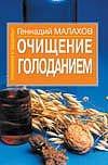 Малахов Г.П. - Очищение голоданием обложка книги