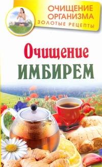 Михайлов Григорий - Очищение имбирем обложка книги