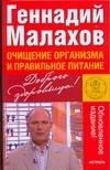 Очищение организма и правильное питание Малахов Г.П.