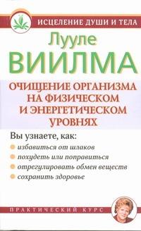 Очищение организма на физическом и энергетическом уровнях Виилма Л.