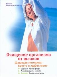 Гебауэр-Сестергенн Б. - Очищение организма от шлаков. Щадящая методика: просто и эффективно обложка книги