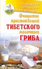 Чистяков Константин - Очищение простоквашей тибетского молочного гриба' обложка книги