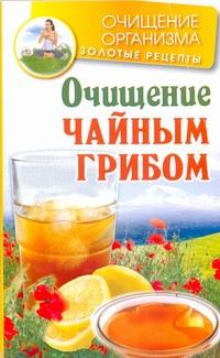 Соколова Мария - Очищение чайным грибом обложка книги
