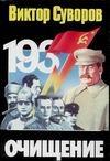 Очищение. Зачем Сталин обезглавил свою армию? - фото 1