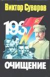 Очищение. Зачем Сталин обезглавил свою армию? Суворов В.