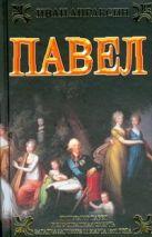 Апраксин Иван - Павел' обложка книги