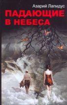 Лапидус А.А. - Падающие в небеса' обложка книги
