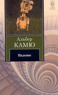 Падение Камю А.