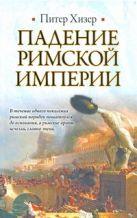Хизер Питер - Падение Римской империи' обложка книги
