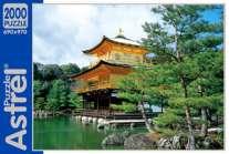 Пазл.2000А.5839 Летняя Пагода