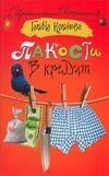 Куликова Г. М. - Пакости в кредит обложка книги