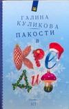 Пакости в кредит Куликова Г. М.