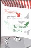 Рески П. - Палаццо Дарио' обложка книги