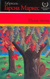 Гарсиа Маркес Г. Палая листва гарсиа маркес г территория слова