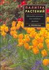 Грюнвальд В. - Палитра растений.Цветовые решения для садового дизайна' обложка книги