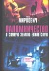 Миркович Т. - Паломничество в Святую Землю Египетскую' обложка книги