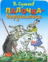 Палочка - выручалочка Сутеев В.Г.
