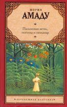 Амаду Ж. - Пальмовая ветвь, погоны и пеньюар' обложка книги