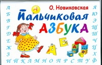 Пальчиковая азбука Новиковская О.А.