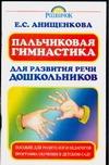 Пальчиковая гимнастика для развития речи дошкольников Анищенкова Е.С.