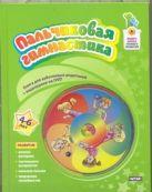 Терегулова Ю.В. - Пальчиковая гимнастика. 4 - 6 лет' обложка книги