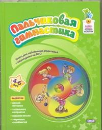 Пальчиковая гимнастика. 4 - 6 лет